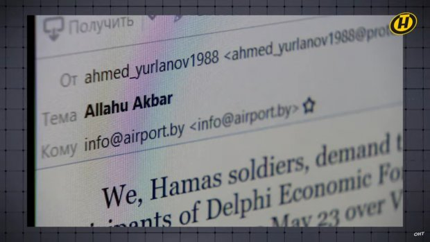 Screenshot e-mailu s bombovou hrozbou přijatého ve 12:25