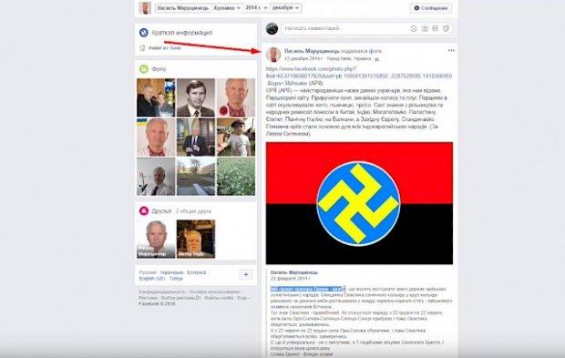 Drapeau UPA nazi